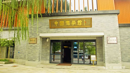 中國儒學館