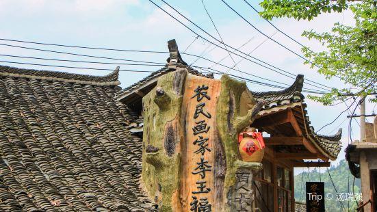 農民畫家李玉福家庭博物館