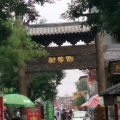 青州古城用戶圖片