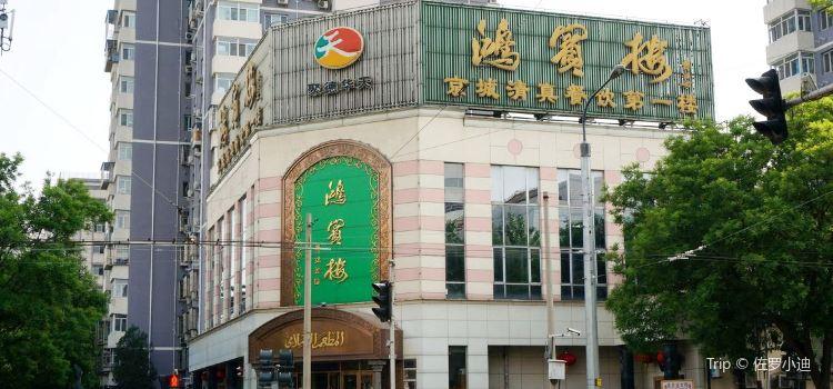 HongBinLou Restaurant3