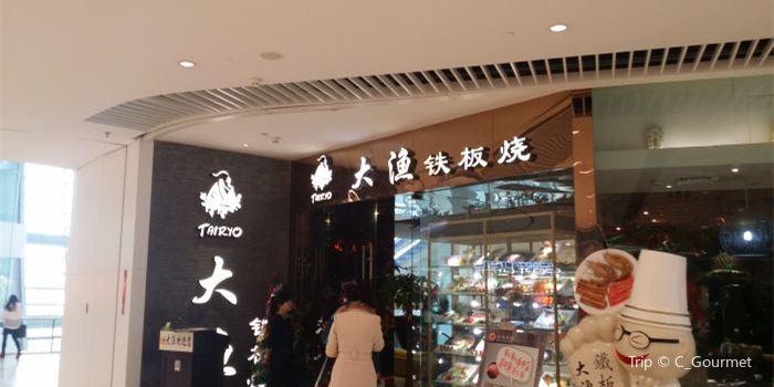大漁鐵板燒(恒隆廣場店)1
