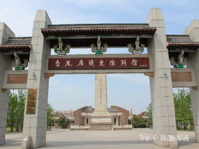 台兒莊戰史陳列館