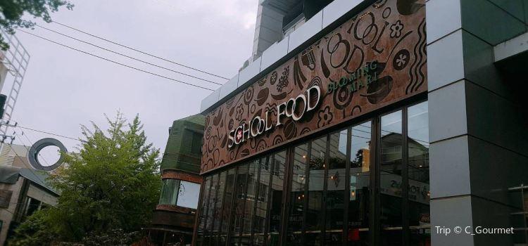 SCHOOL FOOD(林蔭路店)3