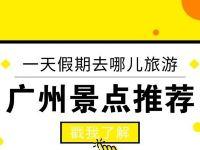 超全!廣州57個最適合一日遊的免費景點,國慶後照樣能玩得很嗨!