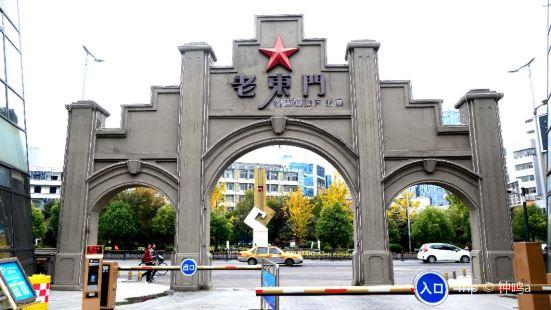 徐州老東門時尚街區
