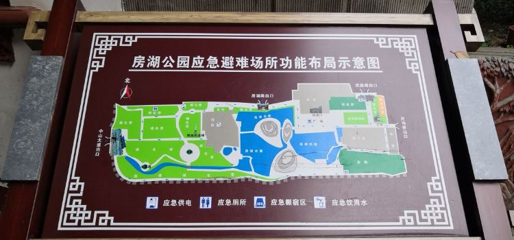 房湖公園1