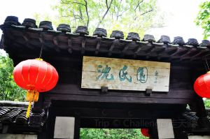 Shaoxing,Recommendations