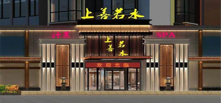 Shangshan Ruoshui Bath Center3