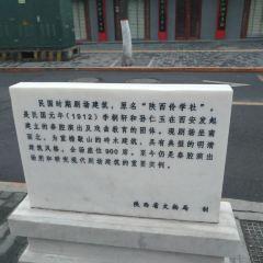 Yisu Community Theater User Photo