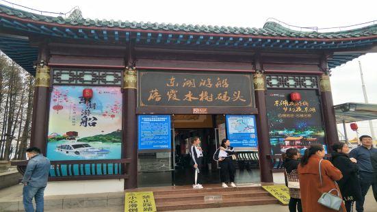 東湖遊船落霞水榭碼頭
