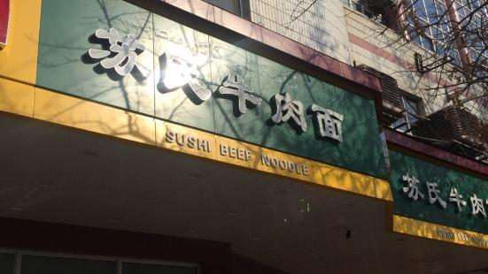 蘇氏牛肉麵館(開發區店)