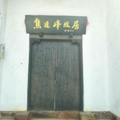 焦達峰故居用戶圖片