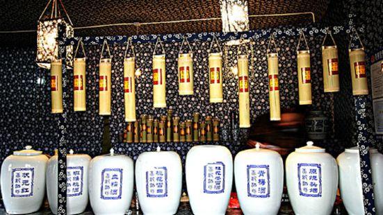 查記酒坊(思溪延村店)