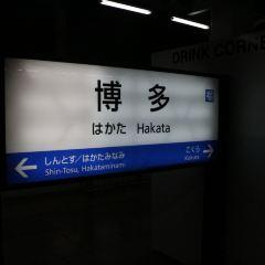 Hakata Station User Photo