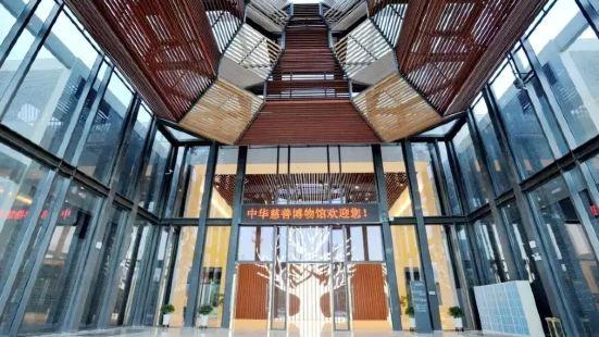 中華慈善博物館