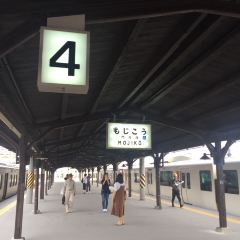 門司港站用戶圖片
