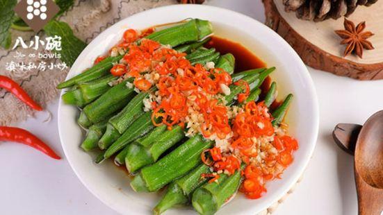 八小碗清真滇味私房菜(百大新西南店)
