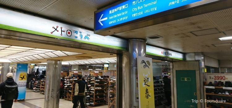 Metro Kobe2