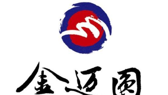 金邁圓燒烤火鍋超市(保利店)