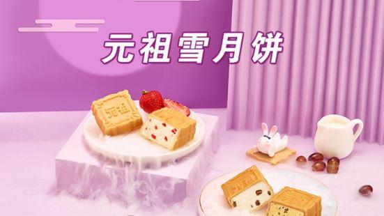 元祖食品(浦江店)