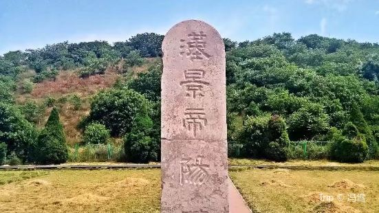 Tomb of Emperor Jingdi (Hanyangling)