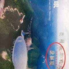 中國天眼用戶圖片