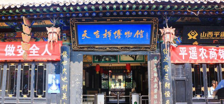 Tianjixiang Museum1
