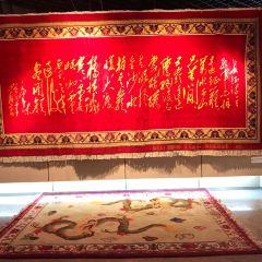 地毯博物館用戶圖片