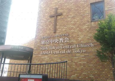 原宿クリスチャンセンター
