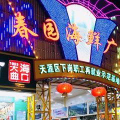 春園海鮮廣場用戶圖片