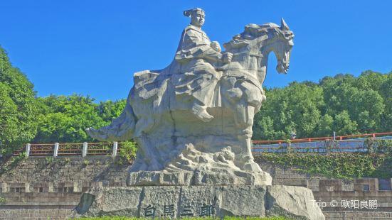 白馬河公園
