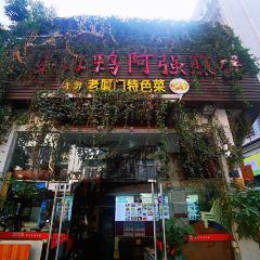 Jiang Mu Ya Qiang Jian Xie  Lao Xiamentesecai ( Zhong Shan Road zongdian) User Photo