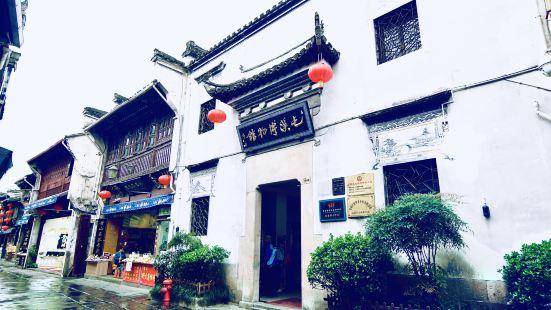 屯溪博物館