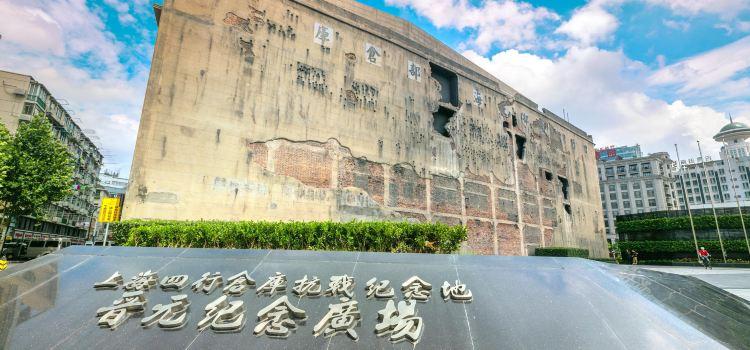 Sihang Warehouse Battle Memorial