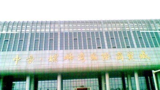 쿤밍 뤄스완 인터내셔널 트레이드 센터