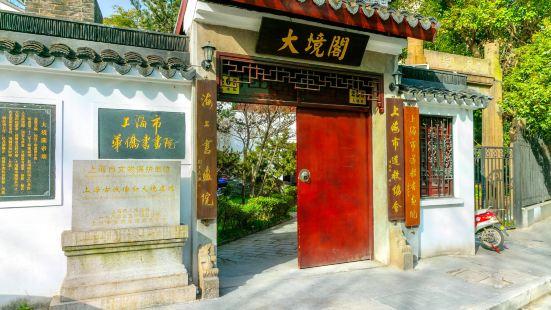 Old City Wall at Dajing Road (Dajing Ge)