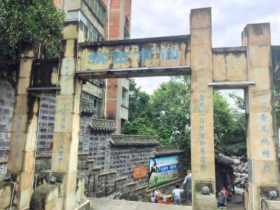 Ancient Town of Xianshi