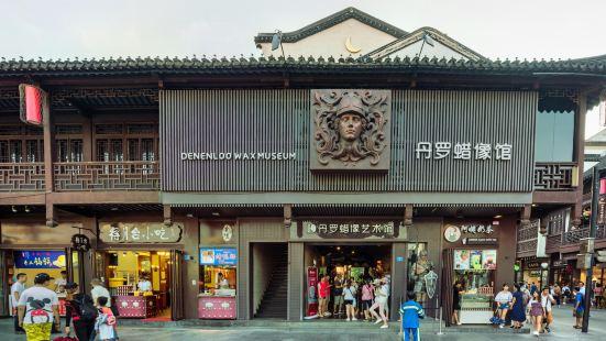 단뤄 밀랍인형 박물관