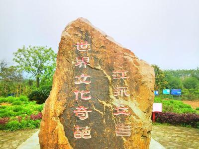 江永女書園