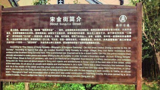 Shangyu Gudao Dihua Culture Tourism Area