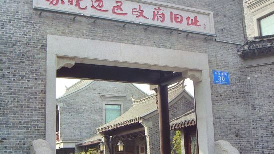 Huai'an Suwan Border Area Government Former Site Memorial Hall