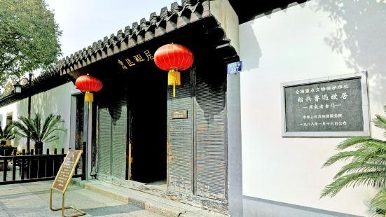 샤오싱 루쉰의 고향본가