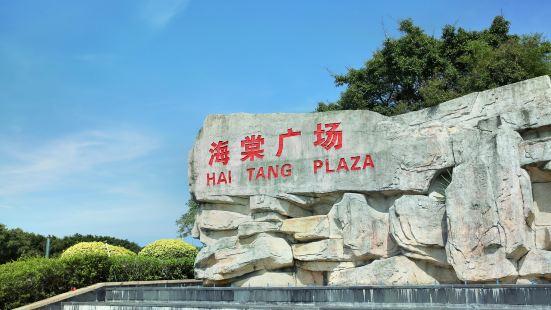 Haitang Square
