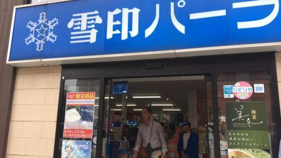 (株)雪印パーラー 小樽店