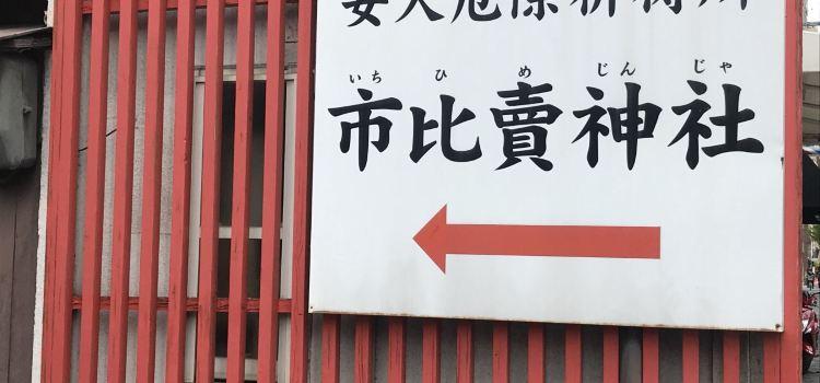 Ichihime Shrine2