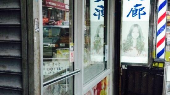 Yue Lai Bakery Inc