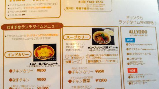 Curry no Gomarudo