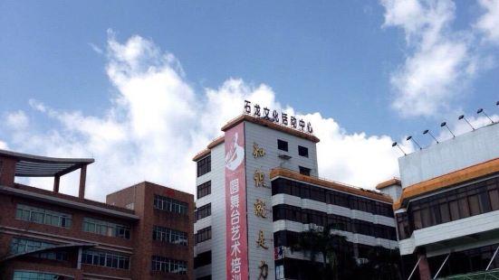 Shilong Zhongshan Park