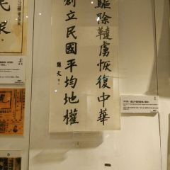 쑨중산(손중문) 기념관 여행 사진