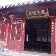 liguangdi Former Residence User Photo